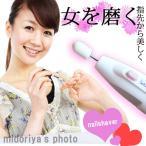送料無料 アウトレット ネイル シェイパー シェーバー 爪 ツメ 爪磨き 指 サロン ケア 美容 電動 携帯 (c80826m)
