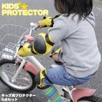 [アウトレット] 自転車 子ども こども キッズ 子供 キッズ用 プロテクター 6点 セット (c82265)
