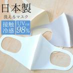 マスク 日本製 冷感 洗える 2枚セット 夏用 3D 立体マスク 冷感素材 冷感マスク UVカット クールマスク 花粉対策 cn-maskm メール便送料無料