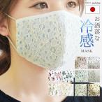 マスク 日本製 冷感 レース 洗える 夏用 立体マスク ナツノマスク クールマスク レディース おしゃれマスク cn-mask-mcrnm メール便送料無料