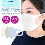 マスク 日本製 東レ 冷感 洗える 2枚セット 夏用 3D 立体マスク 冷感マスク クールマスク 白 メンズ レディース 花粉対策 cn-mask02m メール便送料無料