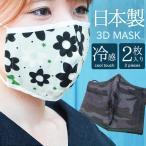 日本製 マスク 冷感 小さめ 洗える 2枚セット 夏用 冷感素材 おしゃれ フラワー 迷彩柄 メンズ レディース 接触冷感 3Dマスク cn-mask05m メール便送料無料