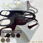 マスク 日本製 着け心地快適! Lovelyロゴ 洗える 3D 立体マスク UVカット レディース 花粉 cn-maskrm メール便送料無料