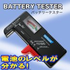 [アウトレット]【送料無料】 バッテリーテスター テスター チェッカー 乾電池 ボタン電池 9V電池 残量 (cw-81620m)