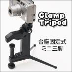 三脚 スタンド カメラ用アクセサリー 軽量 固定 ミニ