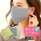 マスク 日本製 個包装 手作り 洗える マスク 春夏 在庫あり 高品質 おしゃれ 男女兼用 大人用 白 無地 よさこいシリーズマスク dm-m501m メール便送料無料