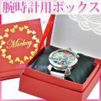 時計ケース アクセサリーケース ジュエリーボックス アクセサリー ブレスレット プレゼント ラッピング クッション付 腕時計用 ギフトボックス fa-dn-box01