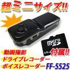 世界最小クラス ドライブレコーダー ボイスレコーダー 小型 ICレコーダー 売れ筋 microSD 4GB付 Mini DV FF-5525(FF-5525)録音 小型カメラ 音に反応して自動録画