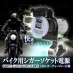 【送料無料】 バイク 二輪 電源 バッテリー DC12V シガーソケット電源 充電 USB チャージャー バイク用 2USB&1ポートシガーソケット電源(ff-8328m)