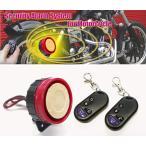 バイク 二輪 二輪車 単車 盗難防止 認識機能搭載 バイク用盗難防止 アラームシステムセキュリティー リモコン 2個セット (ff-mts001) メール便送料無料