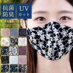 マスク 秋冬 抗菌防臭 洗える 花柄 レース 抗菌素材 吸水速乾 UVカット おしゃれ fg-mask-AG01m メール便送料無料