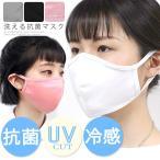 マスク 抗菌 冷感 洗える 抗菌マスク 夏用 UVカット クールマスク 冷感素材 ひんやり 接触冷感 fg-mask-M0018m メール便送料無料