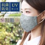 マスク 秋冬 抗菌防臭 洗える レースマスク 花柄 レース 吸水速乾 UVカット 洗えるコットンマスク おしゃれ fg-mask-MF001m メール便送料無料