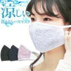 マスク 冷感 洗える 夏用 花柄 レース クールマスク 冷感素材 ひんやり 吸水速乾 COOLON fg-mask04m メール便送料無料