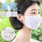 マスク 冷感 シルク 洗える 夏用 花柄 レース 小さめ クールマスク レース生地 冷感素材 レースマスク シルクマスク おしゃれ fg-mask06m メール便送料無料