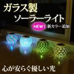 送料無料 高級ガラス製 ガーデンライト ソーラー LED センサー ガーデンソーラーライト ガラス職人手作り(ga-3678)
