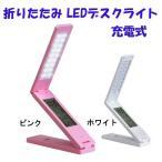 折り畳み デスクライト スタンド 照明 LED 充電式 折りたたみ 卓上LEDライト LEDデスクライト (ga-3681) メール便送料無料