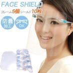 フェイスシールド メガネ 眼鏡型 フレーム5個 シールド10枚 メガネタイプ フェイスカバー フェイスガード 大人用 シールド 飛沫防止 防塵 男女兼用 ga-464-5setm