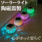 送料無料 ガーデンライト ソーラー イルミネーション LED ガーデン DIY センサー 中国 景徳鎮 高級陶磁器 Mサイズ(ga-6367)