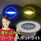 送料無料 ソーラー ライト スポットライト ガーデンライト LED 照明 太陽光 省電力 長寿命 埋め込み式ソーラースポットライト (ga-9262/79)