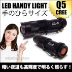 送料無料 CREE Q5 LED 懐中電灯 ハンドライト ハンディーライト 高輝度 LEDハンディライト コンパクト ミニ (ga-cree-mini-q5m)