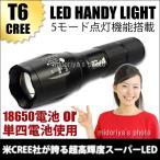 送料無料 CREE T6 LED 懐中電灯 ハンドライト ハンディーライト 高輝度 ズーム式 LEDハンディライト (ga-cree-T6-4m)