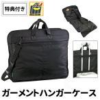 特典付き ガーメントケース 衣類 収納 ハンガー付 メンズ レディース ブリーフケース 鞄 大容量 スーツ ネクタイ 三つ折れ ガーメントバッグ hi-13058 送料無料