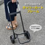 キャリーカート フレーム ショッピングカート 軽量 キャリー カート 折り畳み 5段階 静音 hi-15161-frame 送料無料