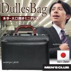【送料無料】[特典付] ダレスバッグ ブリーフケース 日本製 豊岡 国産 鞄 軽量 2WAY 木手 大口開き B5 MEN'S CLUB (hi-22104)