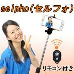 限定特価 自分撮り 写真 デジカメ スタンド スマホ 携帯電話 iPhone で自分撮り! Selpho セルフォ (i-0121-64m)送料無料