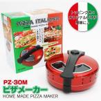 送料無料 調理器具 調理家電 手作り ピザメーカー PZ-…
