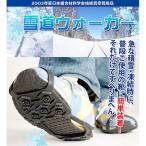送料無料 靴 滑り止め 雪 革靴 シューズ スニーカー パンプス ブーツ 長靴 雪道ウォーカー (im-0061m)
