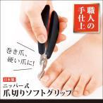日本製 爪 爪切り ニッパー フットケア 安全 安心 巻き爪 堅い爪 ニッパー式爪切り ソフトグリップ (im-8284m) メール便送料無料