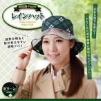 送料無料 雨具 帽子 レディース 自転車 大人用 婦人 女性用 英国調チェックレインハット 緑 (im-4362m)