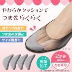 送料無料 つま先 クッション 足 痛み 保護 靴 サイズ調整 つま先らくらくクッション 1足組 2個入 (im-5986m) パンプス、ブーツ、スニーカー 婦人靴