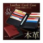 カードケース 本革 大容量 革 薄型 レディース メンズ ポイントカード 本革カードケース (im-9076m)メール便送料無料