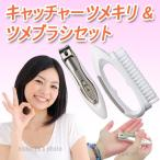 限定特価 日本製 爪切り 匠の技 つめきり 高級 爪やすり ブラシ付き キャッチャーツメキリ & ツメブラシ セット G-1003 (it-2923m)送料無料