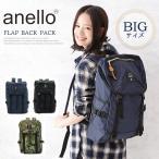 anello - anello リュック リュックサック デイパック メンズ レディース 大容量 ビッグ 軽量 大型 アネロ リュック jy-AT-B0195 送料無料
