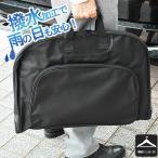 スーツ 収納 バッグ バック ビジネス ブリーフケース 衣装 メンズ レディース ガーメントバッグ (ka-GMT-04)