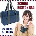 其它 - スクールバッグ バッグ スクール バック かばん 鞄 学校 学生 通学 小学生 中学生 高校生 スクールボストンバッグ