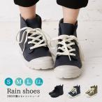 ショッピングレインシューズ レインシューズ レディース スニーカー 靴 長靴 雨靴 ヒール ハイカット レインスニーカー kh-16042
