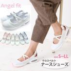 ナース シューズ 靴 オフィス レディース 仕事 看護 Angel fit ナースシューズ kh-16545