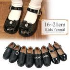 ショッピングフォーマルシューズ 子供靴 フォーマル シューズ 子供 キッズ 入学式 通学 ローファー ブラック フォーマルキッズシューズ kh-1771 送料無料