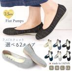ショッピングラメ パンプス ローヒール 靴 シューズ 日本製 レディース 防臭 スウェット ラメ ラウンドトゥ フラット kh-2180-2188m メール便送料無料