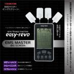 EMS 腹筋 パッド マシン イージーレボ easy-revo EMSマスター ビッグスクリーン MEF-19 mc-0681 送料無料