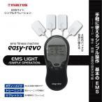 EMS 腹筋 パッド マシン イージーレボ  easy-revo EMSライト シンプルオペレーション MEF-21 mc-0704 送料無料