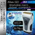 髭剃り シェーバー 水洗い 防水 電池式 Allans 3枚刃 ウォッシャブル メンズ シェーバー コンパクト MEBM-29m mc-1299m メール便送料無料