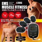 EMS 腹筋 パッド マシン ダイエット フィットネス エクササイズ EMS マッスルフィットネス ボディフィットネス mc-3966m/MCE-3651m/mc-1633m メール便送料無料