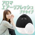 空気洗浄機 空気洗浄器 アロマ USB電源 LED イルミネーション アロマエアーリフレッシュ プチタイプ MES-5 (mc-4444/4437)
