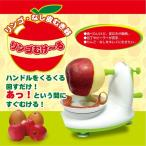 皮むき器 手動 簡単 安全 アップルピーラー りんご なし 皮むき器 リンゴむけ〜る MCK-11 (mc-5816)